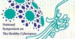 جزئیات برگزاری کارگاههای همایش ملی «فضای مجازی پاک»