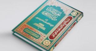 انتشار یک کتاب جدید فقهی از سوی آستان علوی