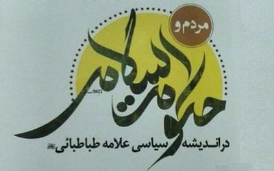 «مردم» و «حکومت اسلامی» در اندیشه سیاسی علامه طباطبایی