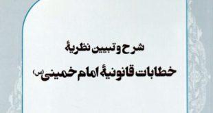 شرح و تبیین «نظریه خطابات قانونیه» امام خمینی(ره)