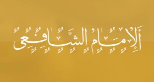 اعتبار ۳۰ میلیارد تومانی برای ترویج فقه امام شافعی در کردستان