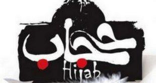۱۲ پیشنهاد کاربردی برای ترویج «حجاب»