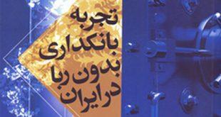 «تجربه بانکداری بدون ربا در ایران» کتاب شد