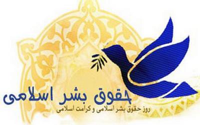 گذار گفتمان اسلامی برای معرفی اعلامیه خاص در زمینه حقوق بشر برای جامعه جهانی