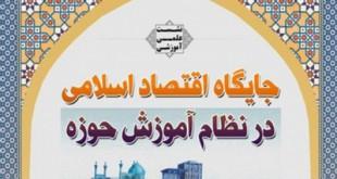 اقتصاد اسلامی در نظام آموزشی حوزه