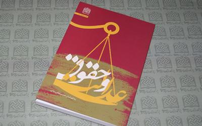 مجموعه مقالات «عدالت و حقوق» به چاپ رسید