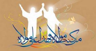 غدیر؛ بزرگراه سعادت/ ابوالفضل فروتن