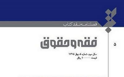 فصلنامه نقد کتاب «فقه و حقوق» از راه رسید