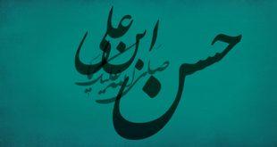 دانلود کتاب صلح امام حسن علیهالسلام، پرشکوهترین نرمش قهرمانانه تاریخ