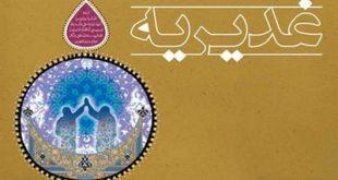 پیامبر (ص) و پیامبری در خطبه غدیریه و خطبه فدکیه/ محمد نصیری