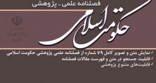 تولید نسخه جدید نرم افزار «حکومت اسلامی»