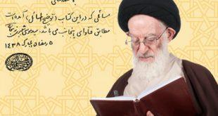 دانلود نرمافزار اندرویدی رساله آیتالله شبیری زنجانی