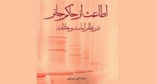 معرفی کتاب «اطاعت از حاکم جائر در نظام امامت و خلافت»