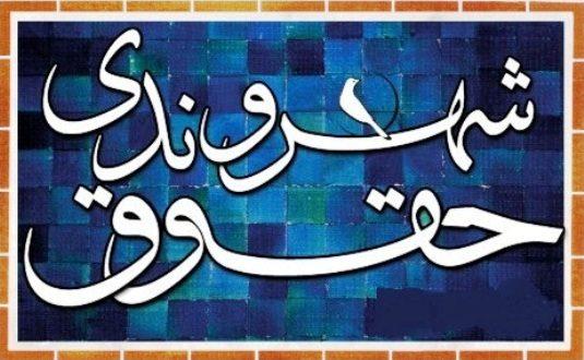 استخراج ۷۵ مصداق حقوق شهروندی بر مبنای فقه شیعه