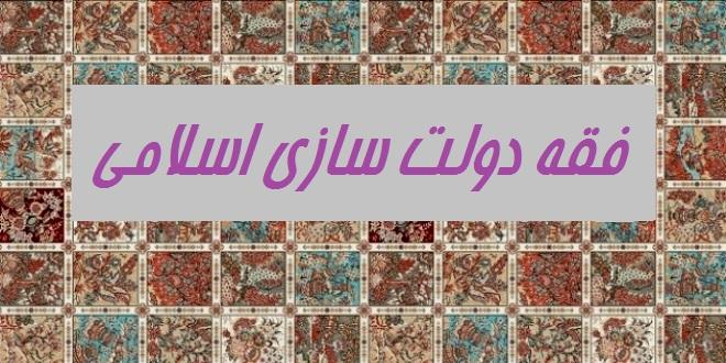 فقه و ماهیت دولت اسلامی/ چالشهای پیش روی نظاموارگی چیست؟