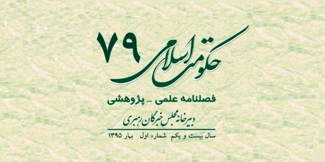 نیمنگاهی به مقالات شماره جدید فصلنامه «حکومت اسلامی»