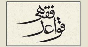سیر تدوین کتب «قواعد فقهی» و تقسیمات آن