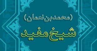 سیره تقریبی «شیخ مفید»