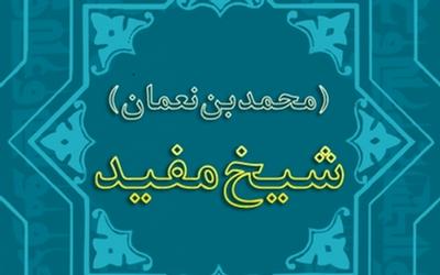 ویژهنامه استاد ذوالفنون «شیخ مفید»