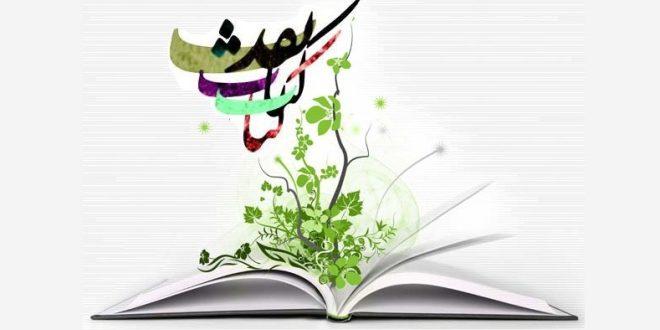 نقدی گذرا بر کتاب «فقیهان و انقلاب ایران»