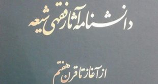 انتشار اولین دانشنامه «آثار فقهی شیعه»