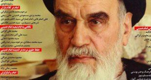 سالنامه حریم امام
