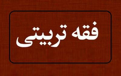 فقه در ساحت تربیت/ نگاهی به کتاب فقه تربیتی علیرضا اعرافی