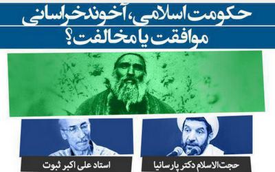 حکومت اسلامی، آخوند خراسانی، موافقت یا مخالفت؟