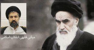 مبانی فقهی انقلاب اسلامی/ ملاحظات امام پیرامون امربهمعروف و نهی از منکر