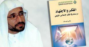 «الفكر و الاجتهاد» جدیدترین اثر علمی دکتر زکی المیلاد