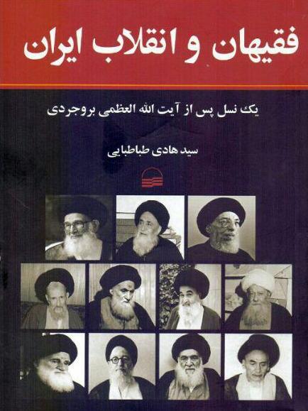 فقیهان و انقلاب ایران