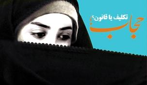 حجاب ؛ تکلیف یا قانون؟