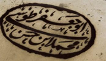 انگیزه شیخ طوسی از تهذیب رجال کشی؛ ابهامات و پاسخها/ علی ظفر یوسفی