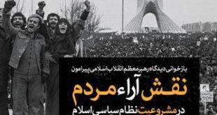 نقش آراء مردم در مشروعیت نظام سیاسی اسلام