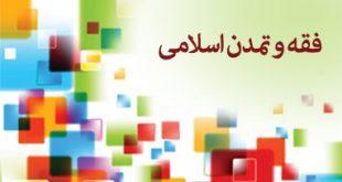 فقه فردی و سراب «تمدن اسلامی»/ محمدرضا مُلایی