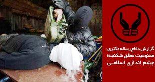 مبانی اخلاقی و فقهی ممنوعیت مطلق شکنجه