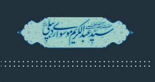 ابطال اجازات و وکالات مرحوم آیتالله موسوی اردبیلی